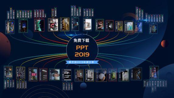 预约获取【PPT2019】数艺网年度分享,领略数字艺术的魅力