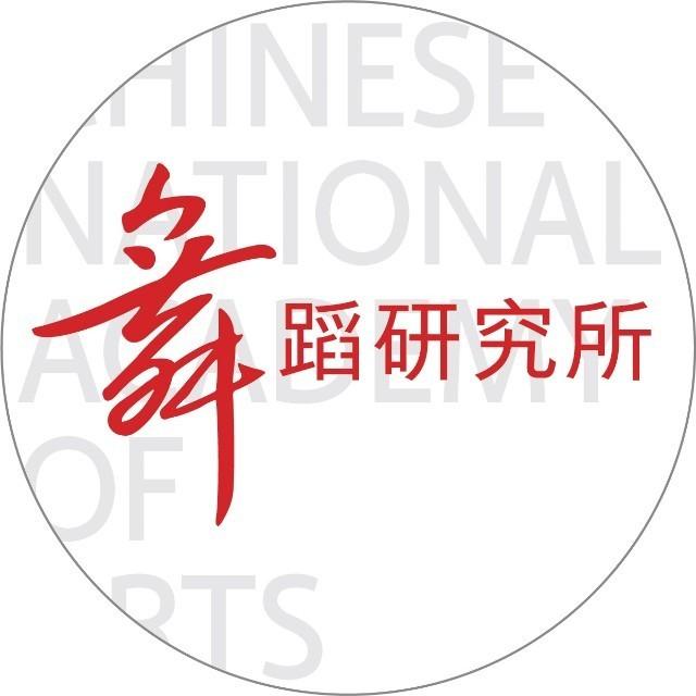 中国艺术研究院舞蹈研究所