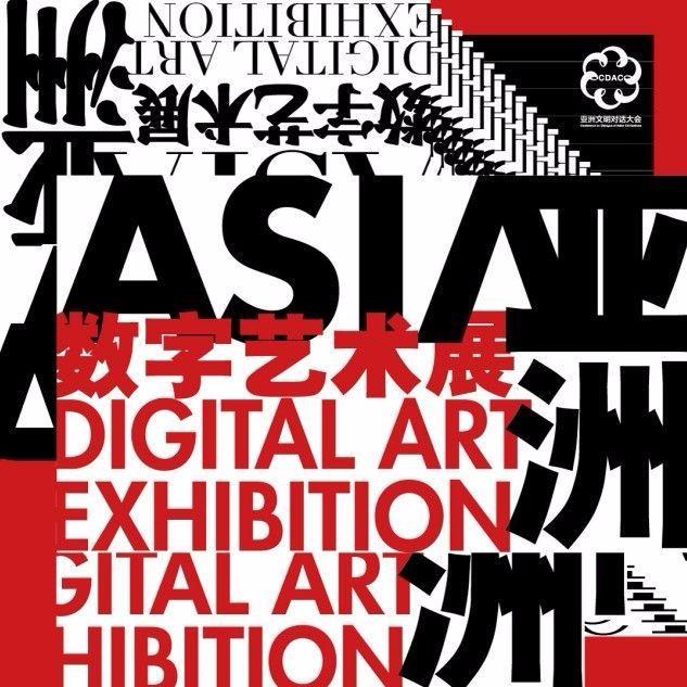亚洲数字艺术展