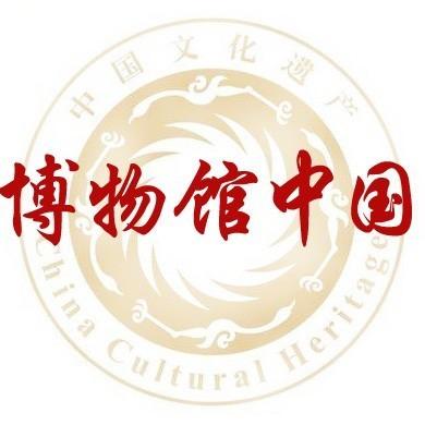 博物馆中国