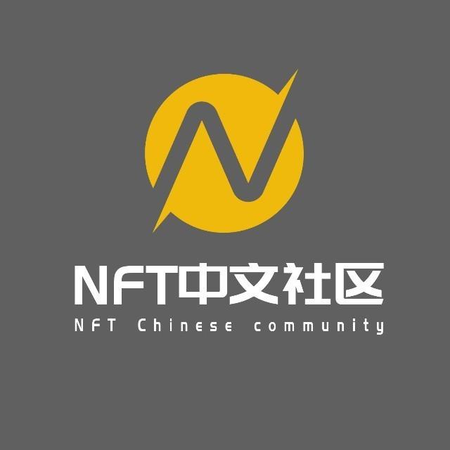 NFT中文社区