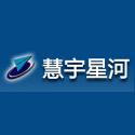 北京慧宇星河科技有限公司