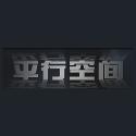 北京平行空间数码科技技术有限公司