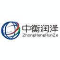中衡润泽(北京)科技有限公司