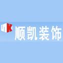 山东顺凯装饰设计工程有限公司