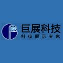 广州巨展数字科技有限公司