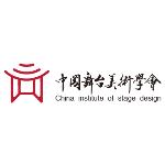 中国舞台美术学会