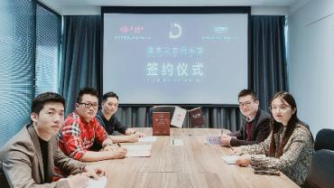 签约   浙江科通数艺科技有限公司加入数艺之友俱乐部