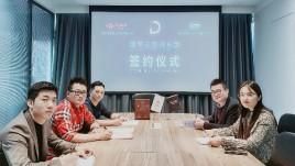签约 | 浙江科通数艺科技有限公司加入数艺之友俱乐部