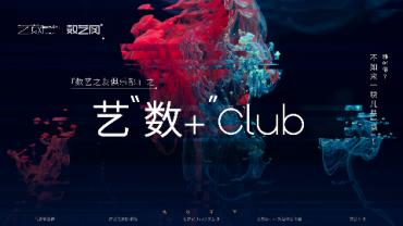 """『 艺 """"数+"""" Club 』重磅推出!欢迎预约加入..."""