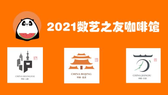 投票结果公示 |『 2021 数艺之友咖啡馆』活动举办城市