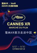 戛纳XR首次走进中国|360VR沉浸影像展