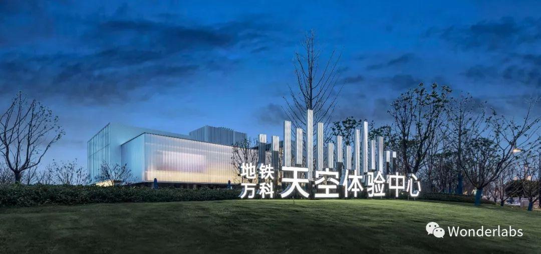 地铁万科·未来天空之城装置设计