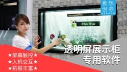 透明屏液晶展柜橱窗显示一体机多功能软件触摸互动美陈道具装置