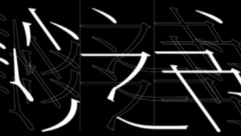 """展览预告 """"沙之书"""": 国内首个人工智能艺术中心开幕大展"""