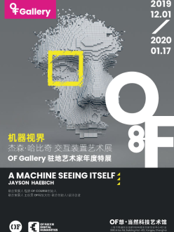 新媒体艺术家杰森·哈比奇个展:机器视界