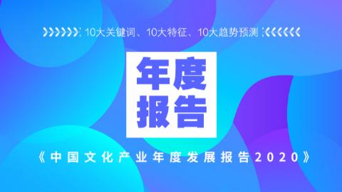 十大趋势预测,《中国文化产业年度发展报告2020》发布