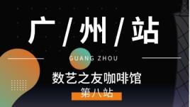 报名中... | 1月12日,数艺之友咖啡馆:广州站