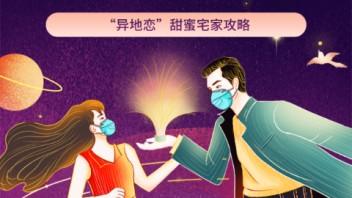 """因疫情,今年情人节就别见了!这份""""异地恋""""甜蜜宅家攻略请收下"""