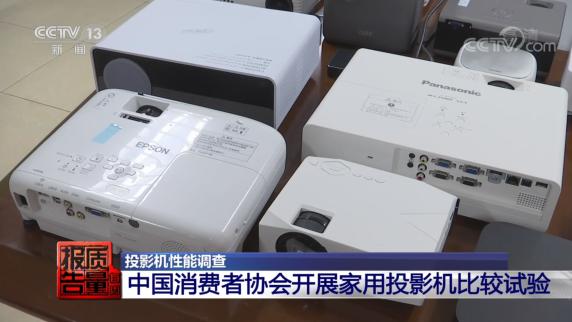 宣传称8000流明的投影机,只有28流明?央视《每周质量报告》 投影机性能调查