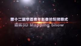 奇幻3D助阵第12届华语青年影像论坛闭幕式