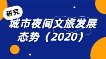 智库研究:城市夜间文旅发展态势(2020)