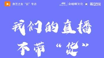 直播对话:金螳螂文化 | 数艺之友『云』专访(第一期)