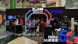 【中国电信】5G体验馆