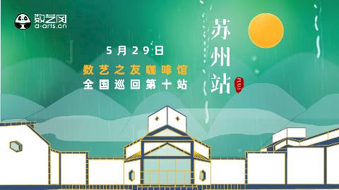 活动预告 | 苏州站 赞助合作&分享嘉宾?数艺之友咖啡馆