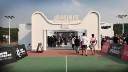 【天猫】双十一-造梦球场