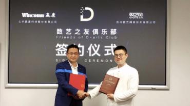 签约 | 北京赢康科技股份有限公司加入数艺之友俱乐部