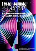 """中国科幻大会沉浸式科幻产业展 """"科幻·共同体"""""""