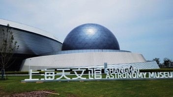 科视激光投影和多媒体系统在上海天文馆与你相约浩瀚宇宙