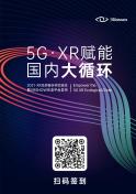 2021 XR生态链伙伴交流会暨VRSHOW生态平台发布会