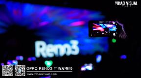OPPO Reno3  5G手机发布会