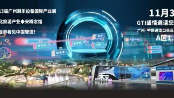 文化旅游产业未来概念馆即将亮相2021GTI广州展!油菜花&良嘉邀您莅临!