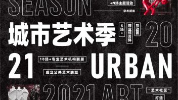 城市艺术季支持单位 | 广东省新石湾美术馆