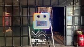 北京751国际设计节光绘签到互动