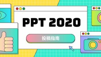 【PPT2020 投稿指南】数艺网年度分享,数字艺术优秀案例集锦
