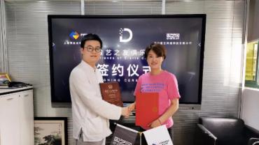 签约   上海梵企光电科技有限公司加入数艺之友俱乐部