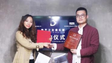 签约 | 上海妙果数码科技有限公司加入数艺之友俱乐部