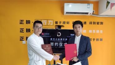 签约 | 芜湖正映影视动画有限公司加入数艺之友俱乐部