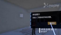 VR安全教育培训 虚拟现实 仿真教育培训