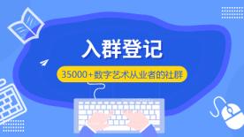 35000+数字艺术从业者的社群,十一群预约&群规发布