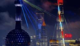 浦江两岸300多幢楼宇参与,配千架无人机,黄浦江主题光影秀刷爆朋友圈 !