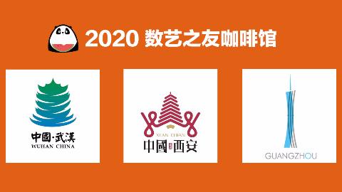 投票结果 |『 2020 数艺之友咖啡馆』活动举办城市