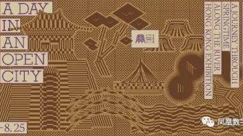 """《清明上河图3.0》数码艺术香港展——暑期开启""""时空之门"""""""