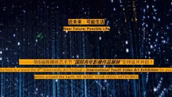 """第6届跨媒体艺术节""""国际青年影像作品展映""""全球征片开启!"""