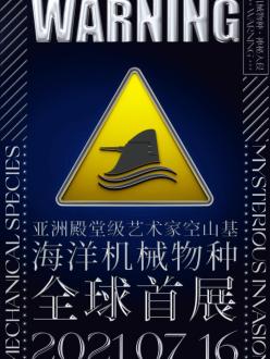亚洲殿堂级艺术家空山基 海洋机械物种全球首战