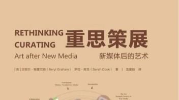 【策展资料库】新媒体之后的艺术如何策展?